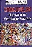 Енциклопедия на персонажите в българската митология - Зоя Барболова -