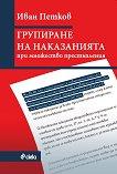 Групиране на наказанията при множество престъпления - книга