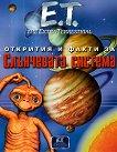 Открития и факти за Слънчевата система - Ян Грейъм -