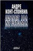 Духът на атеизма - Андре Конт-Спонвил -