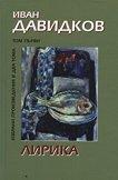 Избрани произведения в два тома  - том 1: Лирика -