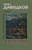 Избрани произведения в два тома - том 2: Есеистика - Иван Давидков -