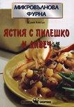 Микровълнова фурна: Ястия с пилешко и дивеч - Соня Алисън -
