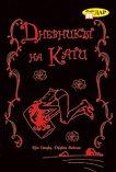 Дневникът на Кати -