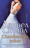 Сватбената рокля - Даниел Стийл - книга