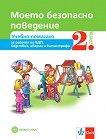Моето безопасно поведение: Учебно помагало за 2. група в детската градина - Камелия Галчева - помагало