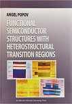 Functional Semiconductor Structures with Heterostructural Transition Regions - речник