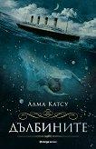 Дълбините - Алма Катсу - книга