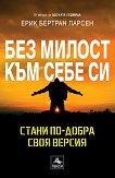 Без милост към себе си: Стани по-добра своя версия - книга