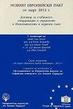 Новият европейски пакт от март 2012 г. - Атанас Семов -