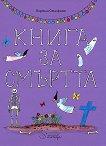 Книга за смъртта - Пернила Сталфелт - книга