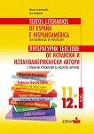 Литературни текстове от испански и испаноамерикански автори с примерни упражнения за модулно обучение за 11. и 12. клас -