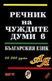 Речник на чуждите думи в българския език - речник