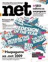 .net: Брой 184 (11) -