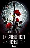 Последният дуел - книга