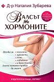 Валсът на хормоните - Наталия Зубарева - книга