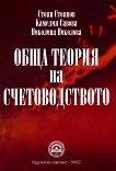 Обща теория на счетоводството - Стоян Стоянов, Камелия Савова -