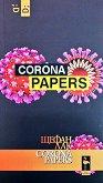 Corona Papers - Щефан Лак -
