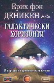 Галактически хоризонти - Ерих фон Деникен -