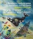 Великото приключение на малкото китче Съни The Great Adventure of the Little Whale Sunny -