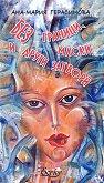 Без граници, маски и други затвори - Ана-Мария Герасимова -