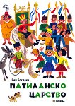 Патиланско царство - Ран Босилек -