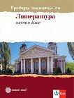 Провери знанията си: Тестови задачи по литература за 6. клас - Илияна Кръстева, Милена Иванова -