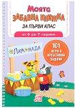 Моята забавна книжка за първи клас - Британи Линч - детска книга