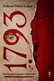 1793: Историята на едно убийство - Никлас Нат о Даг -