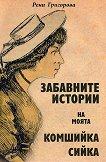 Забавните истории на моята комшийка Сийка - Рени Грогорова - книга