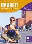 Привет - ниво A2 (част 1): Учебна тетрадка по руски език за 11. клас - Анна Деянова-Атанасова, Николина Нечаева - помагало
