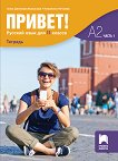 Привет - ниво A2 (част 1): Учебна тетрадка по руски език за 11. клас - учебник