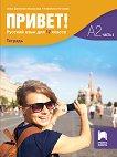 Привет - ниво A2 (част 2): Учебна тетрадка по руски език за 12. клас - Анна Деянова-Атанасова, Николина Нечаева -