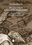"""Религията като престъпление. Българската """"Ислямска държава"""" - книга"""