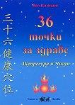36 точки за здраве: Акупресура и Чигун - Ван Циенцюн - книга