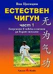 Естествен чигун: Част 1 - Ван Циенцюн - книга