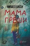 Мама греши - Мишел Бюси - книга