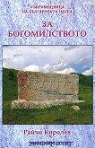 За богомилството - Райчо Королев -