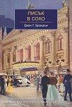 Писък в Сохо - Джон Г. Брандън - книга