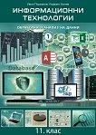 Информационни технологии за 11. клас : Модул 1: Обработка и анализ на данни - Иван Първанов, Людмил Бонев - учебник