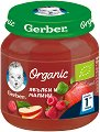 """Nestle Gerber Organic - Био пюре от ябълки и малини - Бурканче от 125 g от серията """"Моето първо"""" -"""