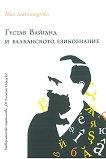 Густав Вайганд и балканското езикознание -