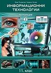 Информационни технологии за 11. клас Модул 2: Мултимедия - учебник