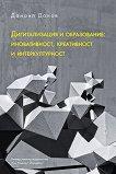 Дигитализация и образование: иновативност, креативност и интеркултурност - Данаил Данов -