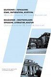 България - Германия: език, литература, култура -