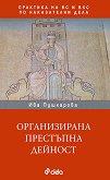 Практиката на ВС и ВКС по наказателни дела: Организирана престъпна дейност - Ива Пушкарова -