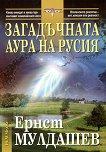 Загадъчната аура на Русия - Ернст Мулдашев -