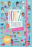 100% стикери: Училище - детска книга