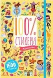 100% стикери: Ваканция - детска книга