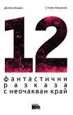 12 фантастични разказа с неочакван край - Делян Недев, Стоян Новаков -